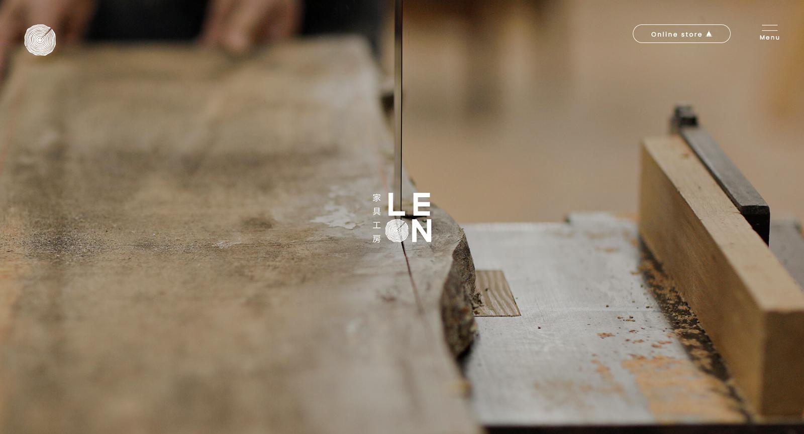 家具工房LEON ウェブサイトを公開しました。
